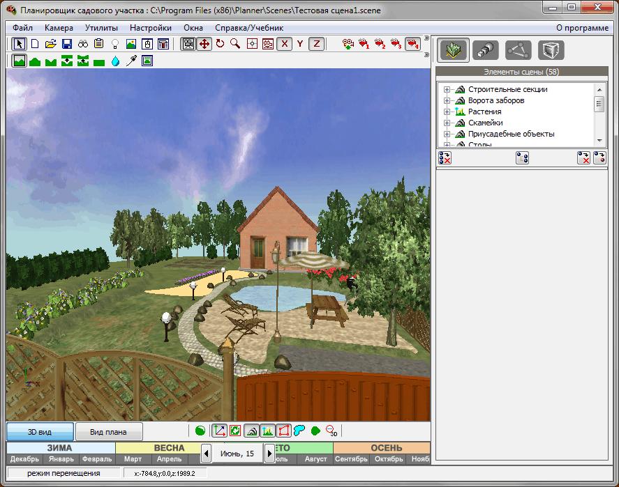 Рабочая панель программы X-Designer